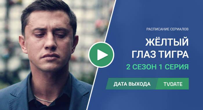 Желтый Глаз Тигра 2 сезон 1 серия