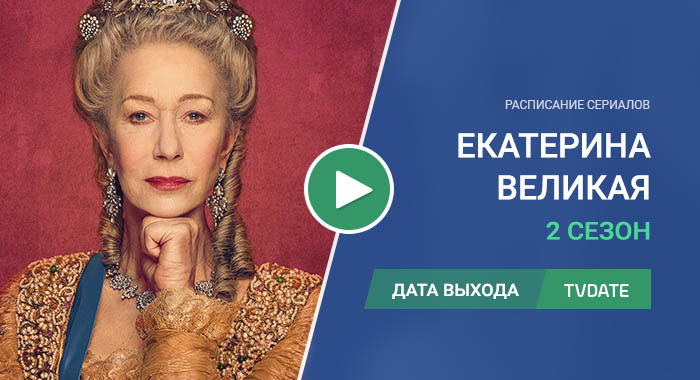 Видео про 2 сезон сериала Екатерина Великая