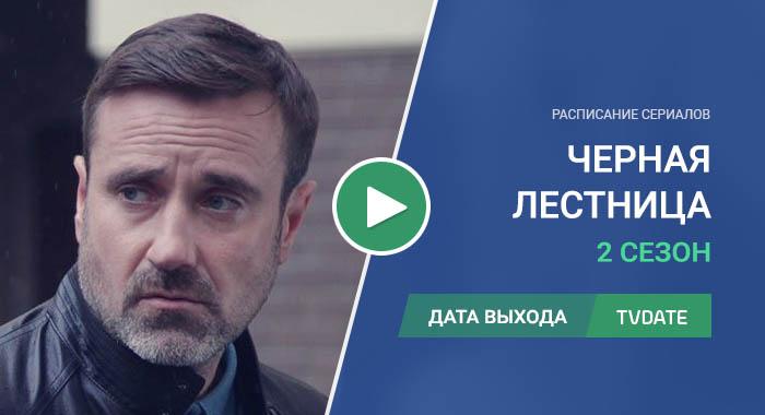 Видео про 2 сезон сериала Черная Лестница