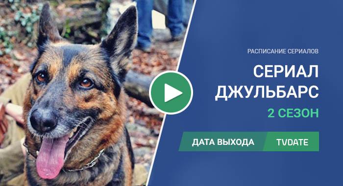 Видео про 2 сезон сериала Джульбарс