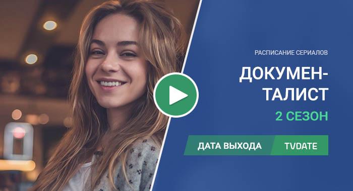 Видео про 2 сезон сериала Документалист