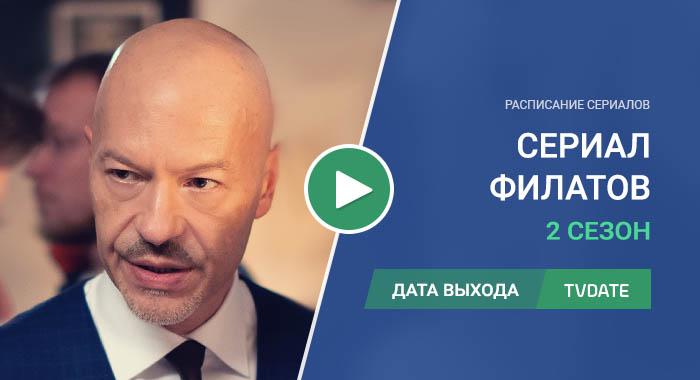Видео про 2 сезон сериала Филатов