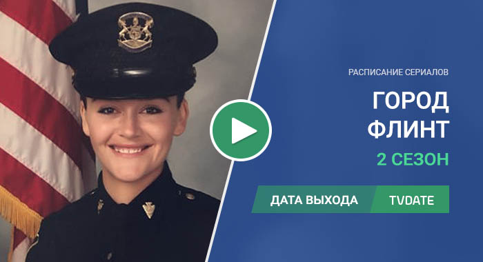 Видео про 2 сезон сериала Город Флинт