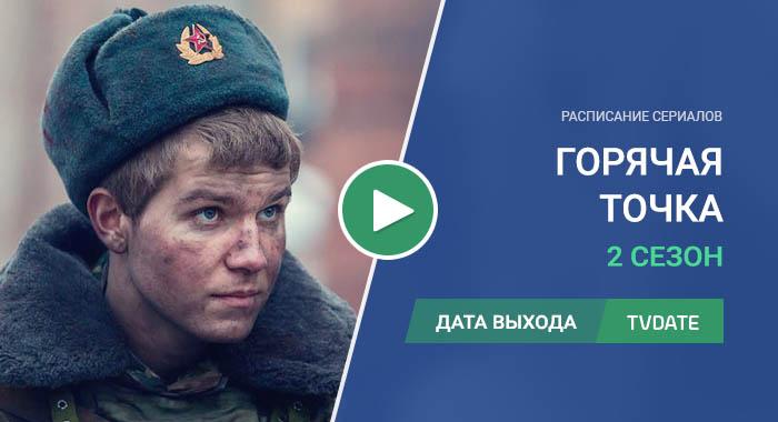 Видео про 2 сезон сериала Горячая Точка
