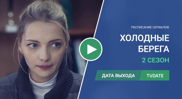 Видео про 2 сезон сериала Холодные берега