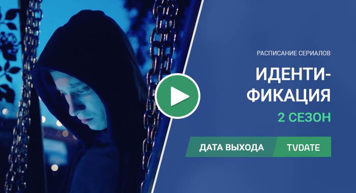 Видео про 2 сезон сериала Идентификация