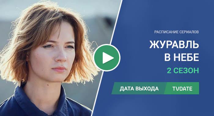 Видео про 2 сезон сериала Журавль в небе