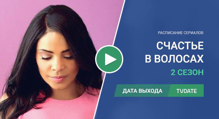 Видео про 2 сезон сериала Счастье в волосах
