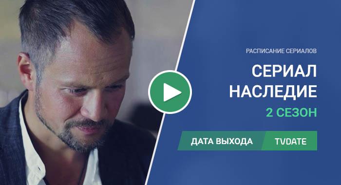 Видео про 2 сезон сериала Наследие (Россия)