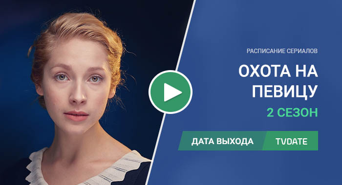 Видео про 2 сезон сериала Охота на певицу