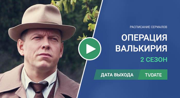 Видео про 2 сезон сериала Операция Валькирия