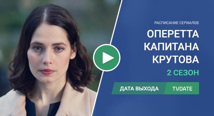 Видео про 2 сезон сериала Оперетта капитана Крутова