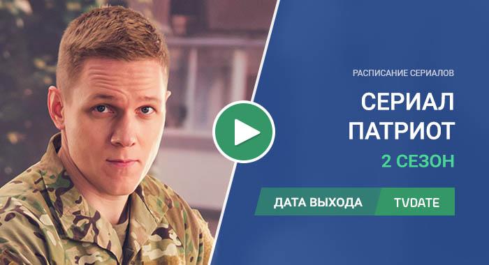 Видео про 2 сезон сериала Патриот (ТНТ)
