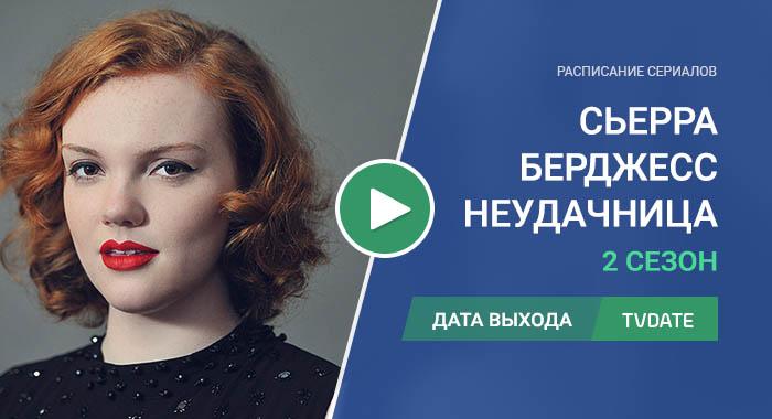 Видео про 2 сезон сериала Сьерра Берджесс - неудачница
