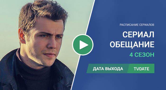 Видео про 4 сезон сериала Обещание
