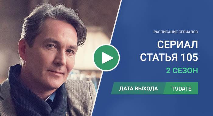 Видео про 2 сезон сериала Статья 105