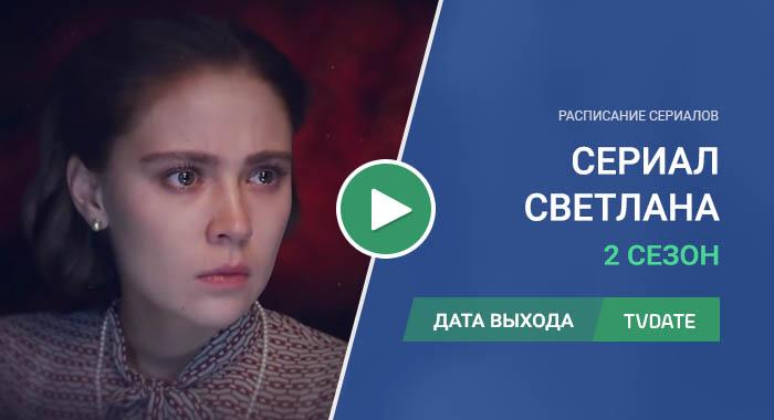 Видео про 2 сезон сериала Светлана