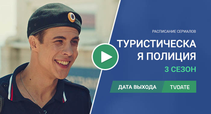 Видео про 3 сезон сериала Туристическая Полиция