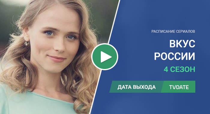 Видео про 4 сезон сериала Вкус России