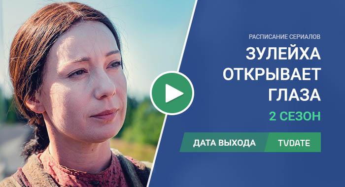 Видео про 2 сезон сериала Зулейха открывает глаза