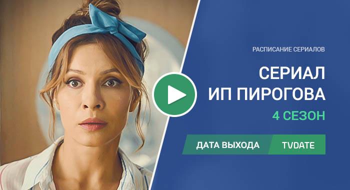 Видео про 4 сезон сериала ИП Пирогова
